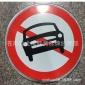 �S家直�N�X版反光道路交通�伺� �沃�式禁止�C�榆�通行安全�酥�